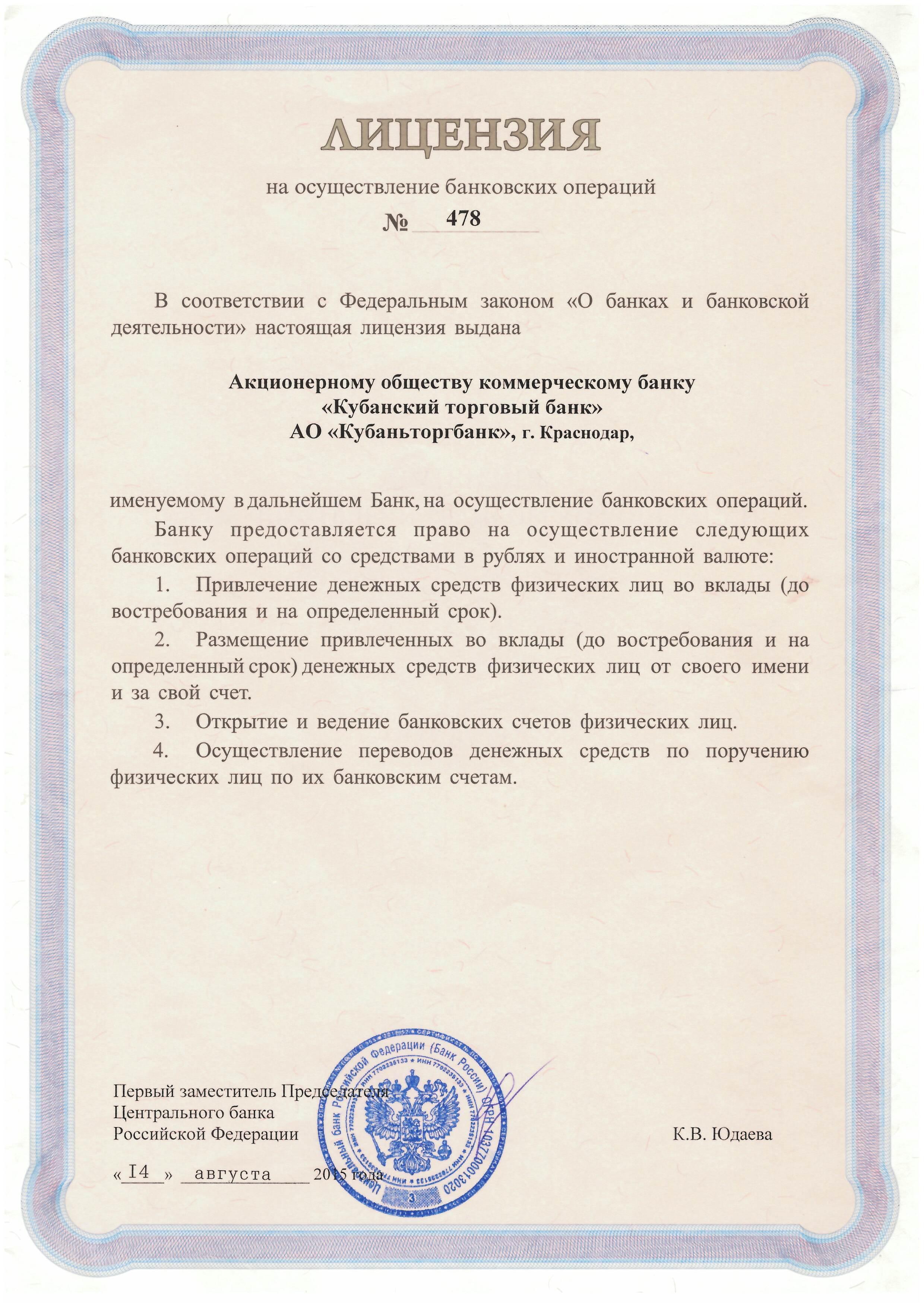федеральные законы положения и инструкция цб рф